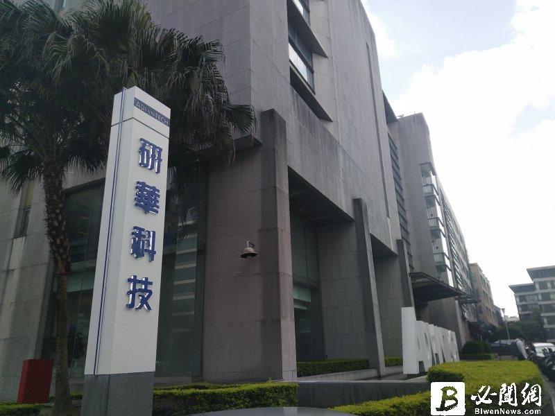 研華6月合併營收50.47億元 創單月歷史次高。(資料照)