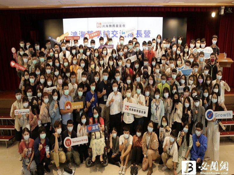 第五屆鴻海獎學鯨8月1日起正式開跑 名額增至360人。(基金會提供)