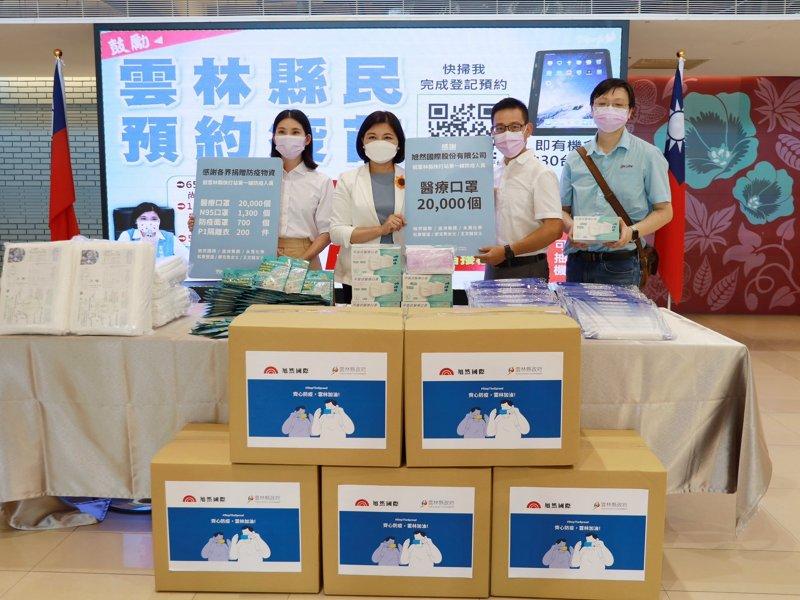 旭然助力雲林抗疫!捐贈2萬片自有品牌醫療口罩。(廠商提供)