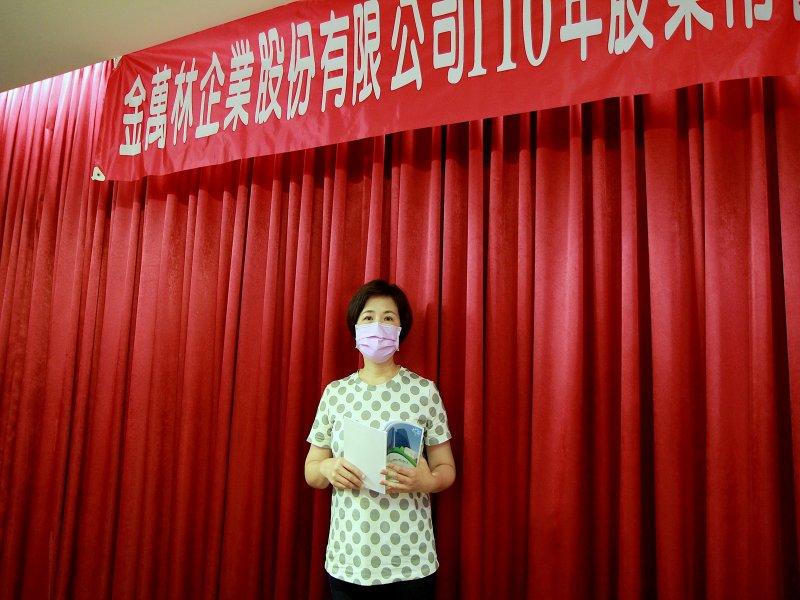 金萬林股東會通過配股0.47元 並通過申請上市櫃案。(廠商提供)