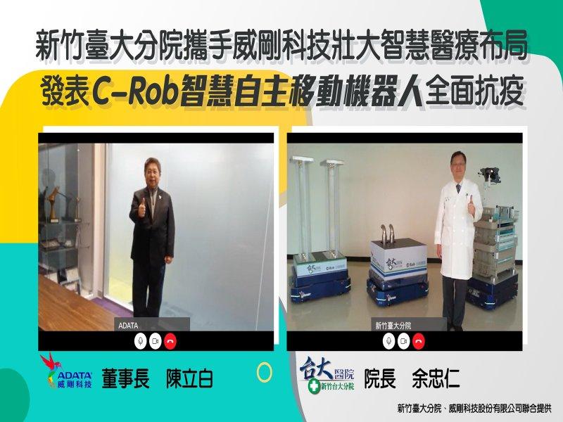新竹臺大分院攜手威剛科技壯大智慧醫療布局 發表C-Rob智慧自主移動機器人全面抗疫。(廠商提供)