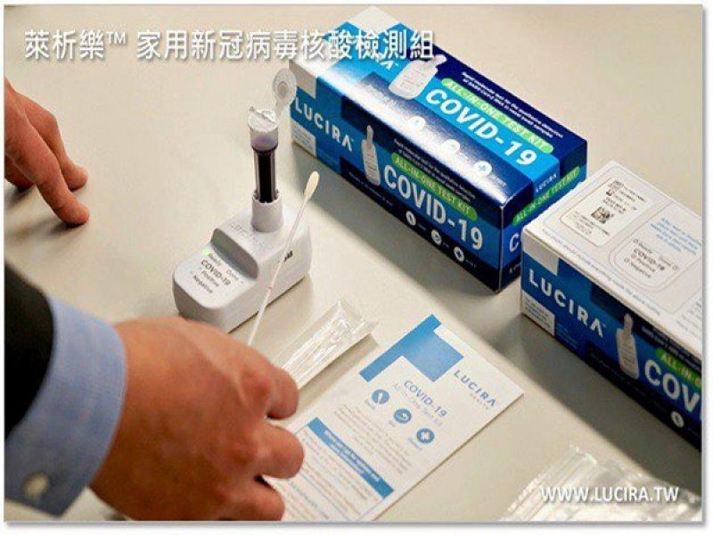 萊鎂醫萊析樂核酸快篩獲高額跨國企業訂單。(廠商提供)