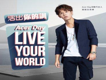 宏碁暑期盛事2021 Acer Day 7/30正式開跑