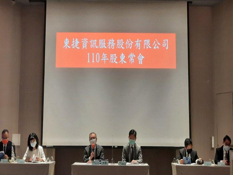 東捷資訊股東會改選9席董事 深化「OT資安管理」再添營運量能。(廠商提供)