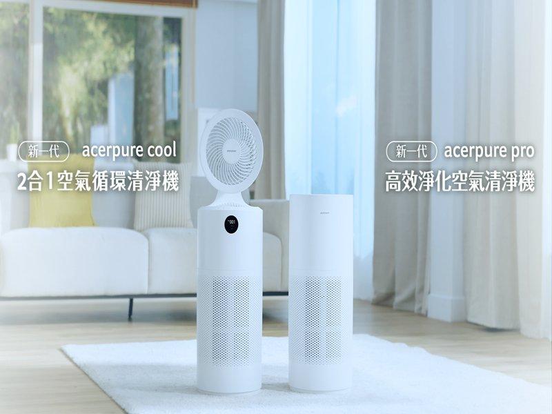 宏碁智新推出智能acerpure空氣清淨機系列。(廠商提供)
