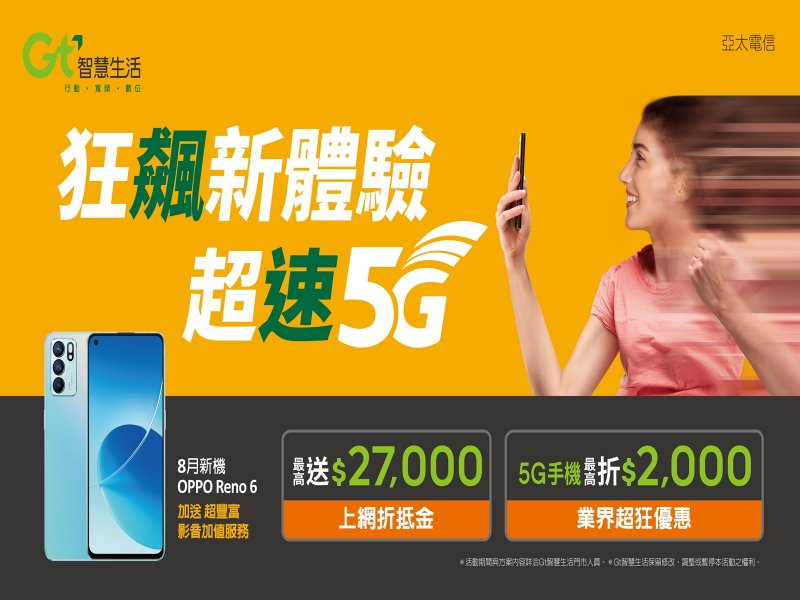 電信史締造新猷 亞太電信啟動台灣首例5G共頻共網服務。(亞太電信提供)