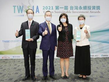 首屆台灣永續投資獎揭曉 國泰金控、國泰投信雙雙獲獎