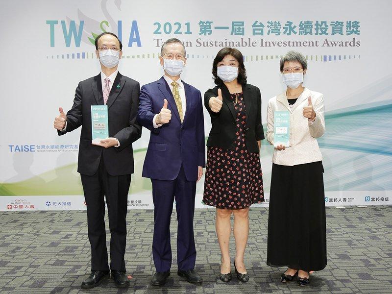 首屆台灣永續投資獎揭曉 國泰金控、國泰投信雙雙獲獎。(廠商提供)