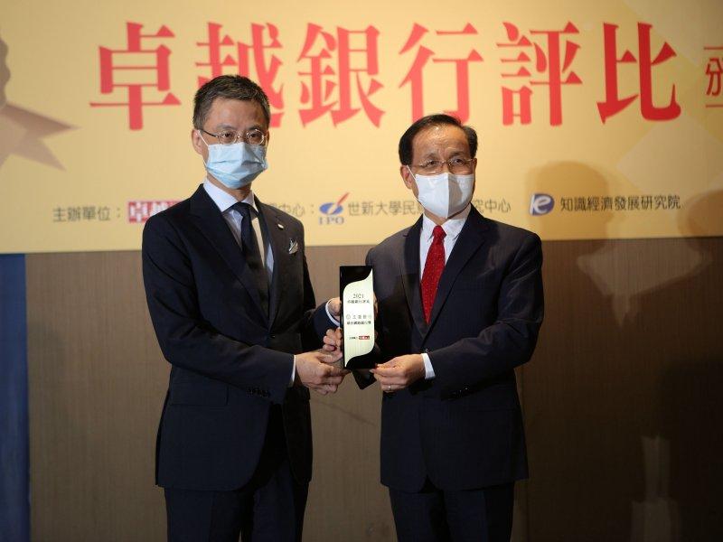 王道銀行榮獲2021年卓越銀行評比「最佳網路銀行獎」。(廠商提供)