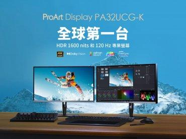 全球首款120Hz、1600 nits專業螢幕ASUS ProArt橫空出世!