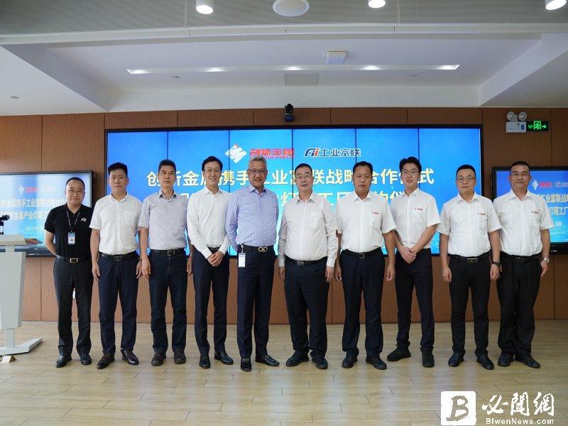 鴻海旗下工業富聯與創新金屬策略聯盟 聚焦新能源汽車「減重」商機。(工業富聯提供)