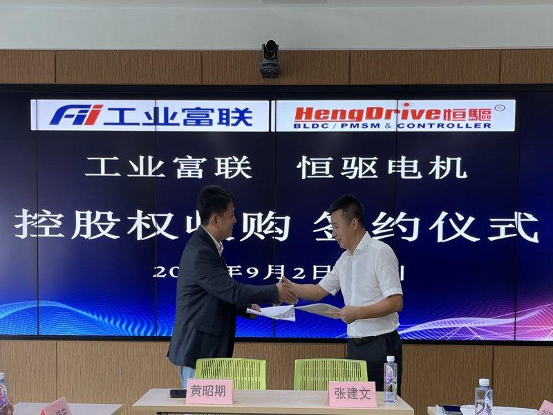 鴻海集團工業富聯子公司收購深圳恒驅電機63%股權 快速切入新能源車賽道。(廠商提供)