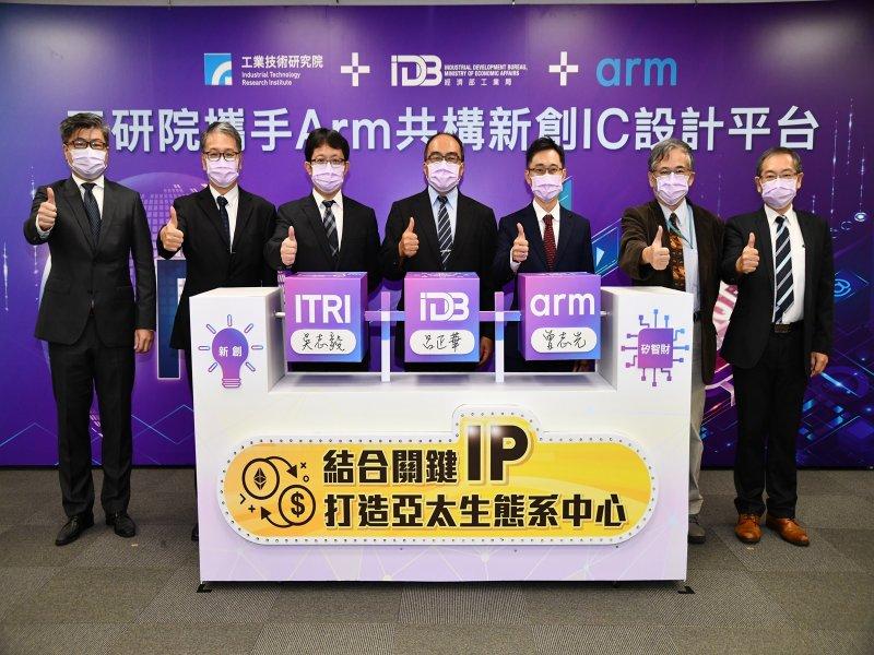 工研院攜手Arm共構新創IC設計平台 打造臺灣為亞太半導體生態系中心。(工研院提供)