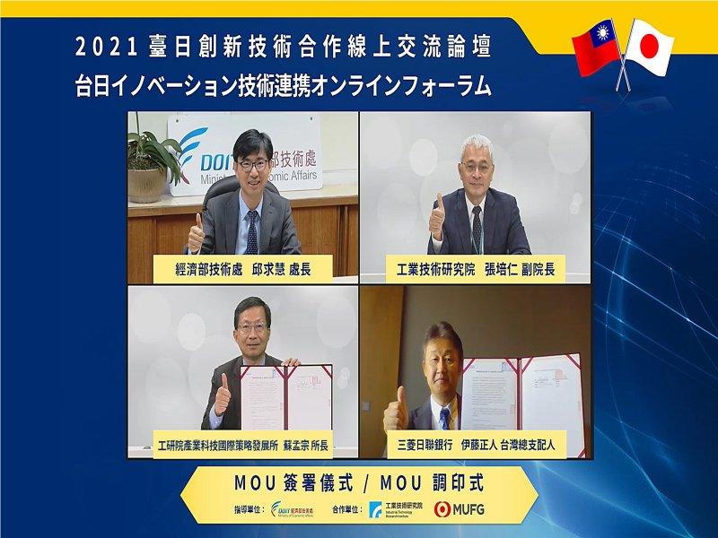 工研院與日本三菱日聯銀行簽署合作備忘錄 深化電子、能源、機械、化學材料和生物醫學雙邊合作。(工研院提供)