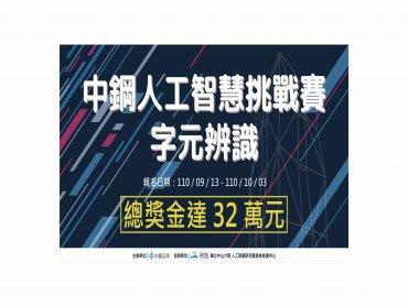 中鋼攜手中山大學舉辦「中鋼人工智慧挑戰賽」