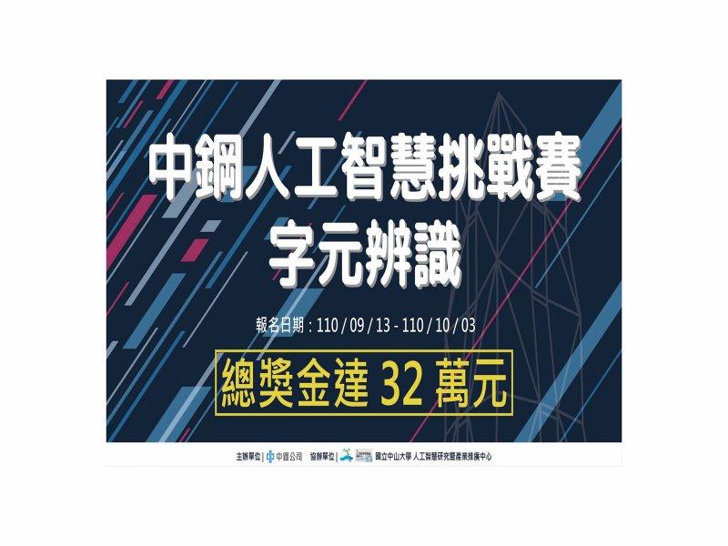 中鋼攜手中山大學舉辦「中鋼人工智慧挑戰賽」。(中鋼提供)