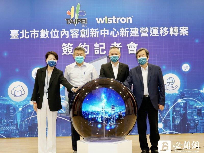 「臺北市數位內容創新中心BOT案」開發案正式啟動。(資料照)