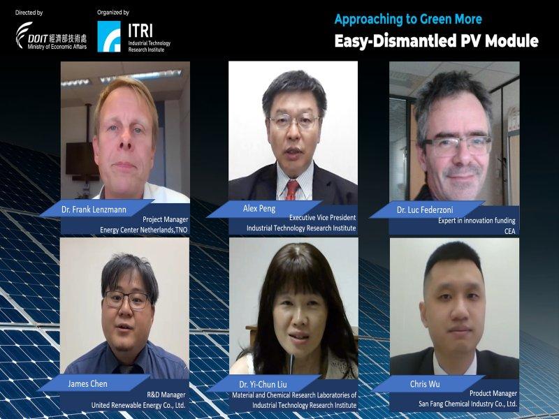 工研院低碳太陽能模組國際研討會 以易拆解設計開拓太陽能循環新商機。(工研院提供)
