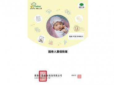 國泰人壽首創個人化電子保單封面
