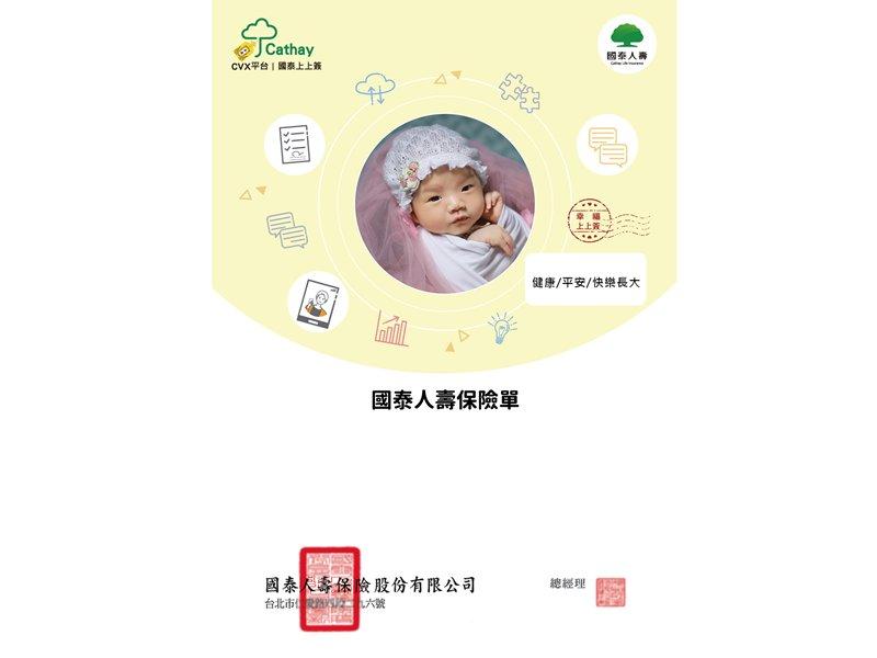 國泰人壽首創個人化電子保單封面。(廠商提供)