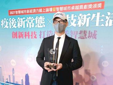 台灣大用創新助攻智慧城市成績亮麗 獲頒「2021智慧城市卓越貢獻獎」