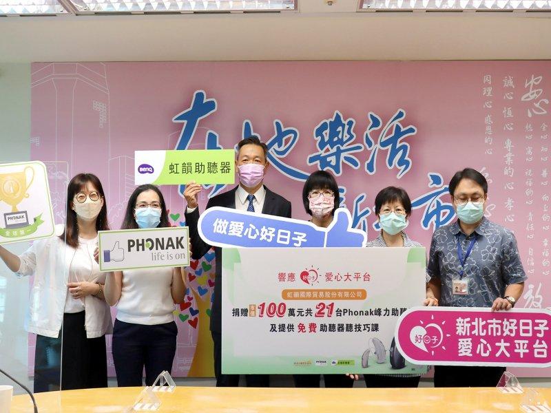 明基集團虹韻攜手瑞士品牌Phonak 捐贈助聽器 助新北聽障市民重拾好聲音。(廠商提供)