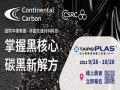 國際中橡集團擴展塑料市場 TaipeiPLAS 2021 台北國際橡塑展秀研發成果