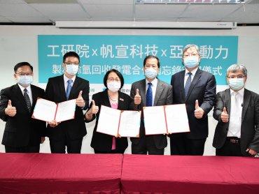 工研院、帆宣、亞氫三方籌組氫能發電團隊 搶攻臺灣低碳氫能商機