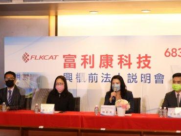 中國市佔第一陶瓷纖維濾管廠 富利康明登興櫃