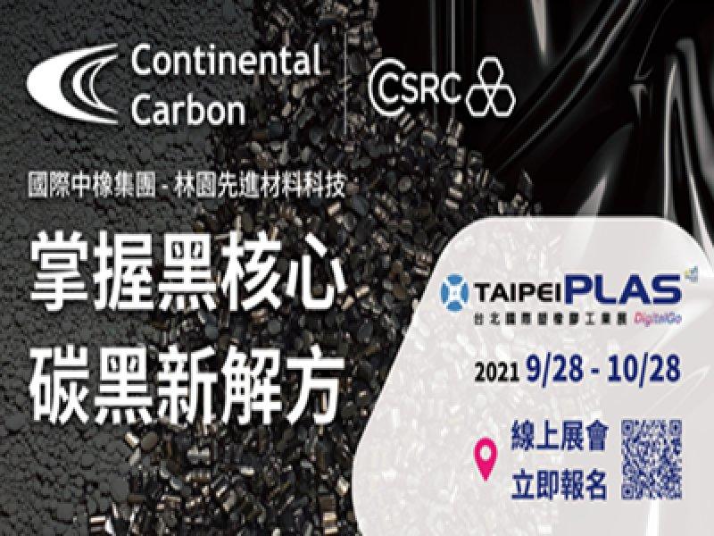 國際中橡集團擴展塑料市場 TaipeiPLAS 2021 台北國際橡塑展秀研發成果。(廠商提供)
