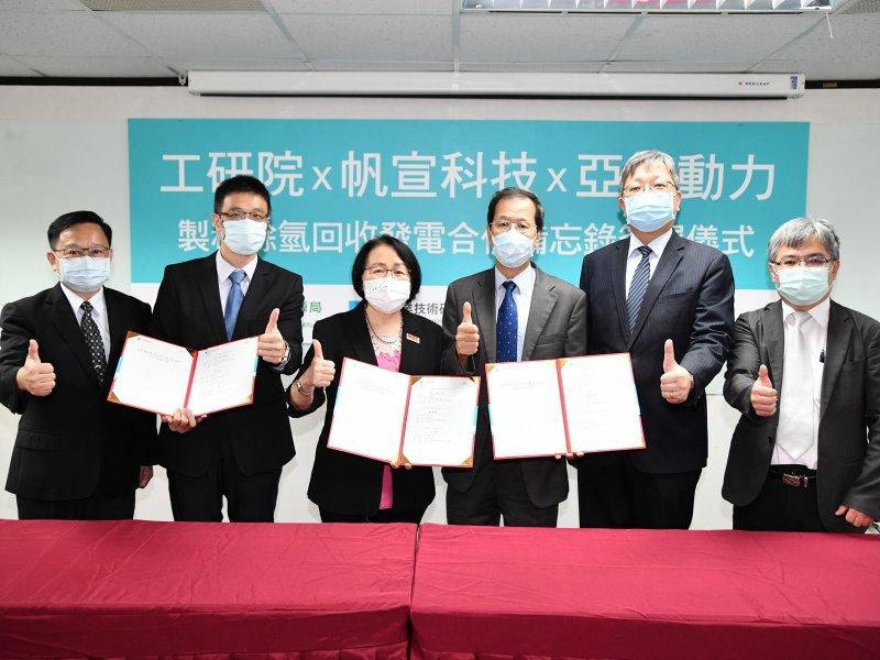 工研院、帆宣、亞氫三方籌組氫能發電團隊 搶攻臺灣低碳氫能商機。(工研院提供)