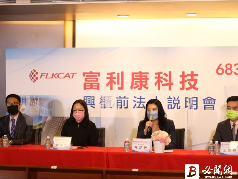 中國市佔第一陶瓷纖維濾管廠 富利康明登興櫃。(資料照)