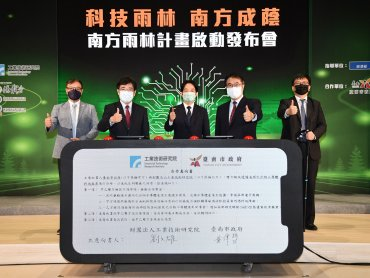 工研院鏈結產官學研啟動南方雨林計畫 打造南臺灣化合物半導體、動力電子產業新聚落
