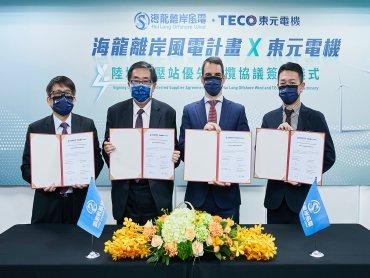 東元承攬海龍計畫陸域降壓站統包工程
