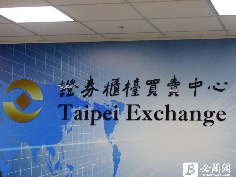 櫃買統計 上櫃市場債券、ETF及ETN對中國恆大集團零曝險。(資料照)