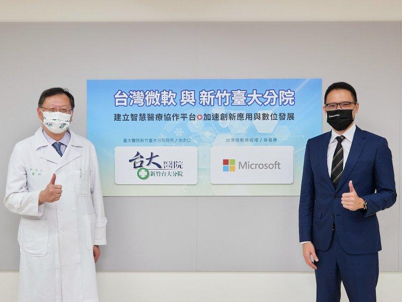新竹臺大分院與微軟結盟 建立「智慧醫療協作平台」策略佈局未來關鍵數位醫療戰。(廠商提供)