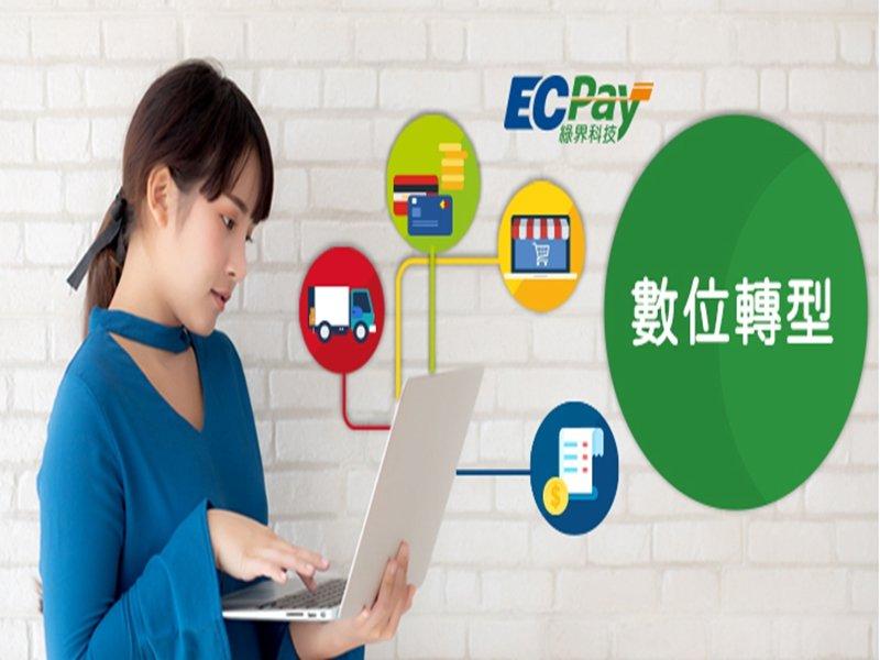 《綠界科技》推廣ECTicket票券發行管理平台功能  提供旅宿業『刷卡、價金保管、即時出票、多元核銷』四合一服務。(廠商提供)