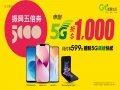 亞太電信加碼振興 持五倍券申辦5G購機案 優惠最高放大10倍