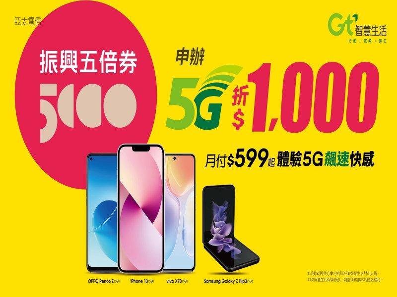 亞太電信加碼振興 持五倍券申辦5G購機案 優惠最高放大10倍。(亞太電信提供)