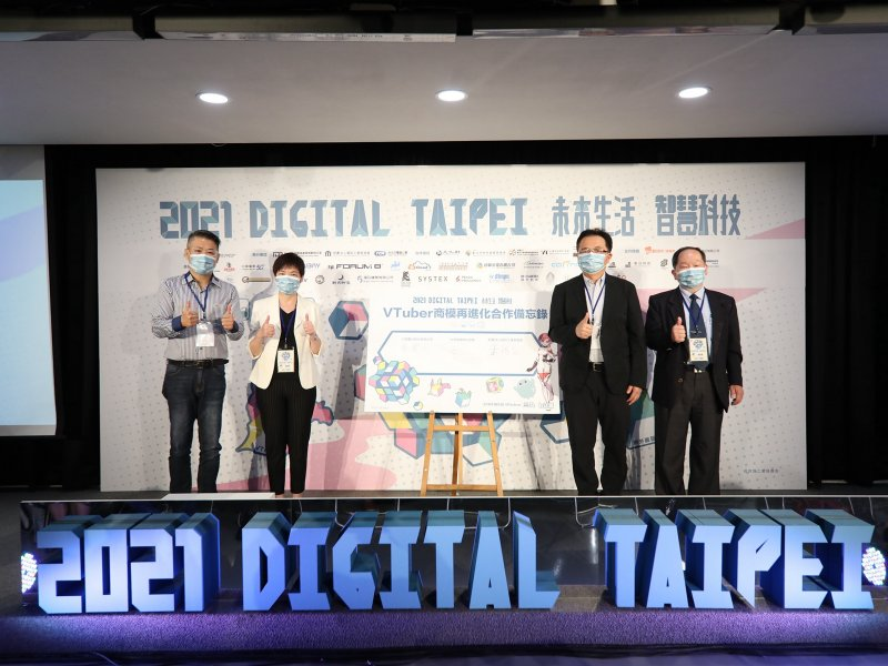 第13屆台北國際數位內容交流會「2021 Digital Taipei未來生活 智慧科技」系列活動登場 跨域共創引領產業轉型。(廠商提供)