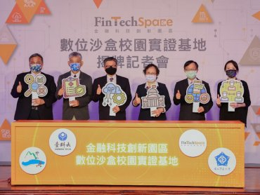 金融科技創新園區首推數位沙盒校園實證基地 與臺灣科技大學、中正大學與中山大學共同激發校園FinTech能量