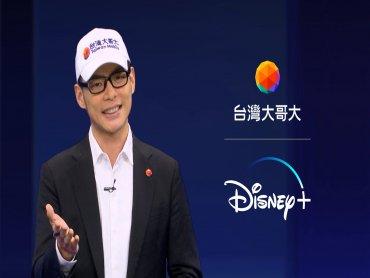 台灣大宣布成為Disney+在台獨家合作電信營運商 11/12正式上線 將推出獨家登台優惠方案