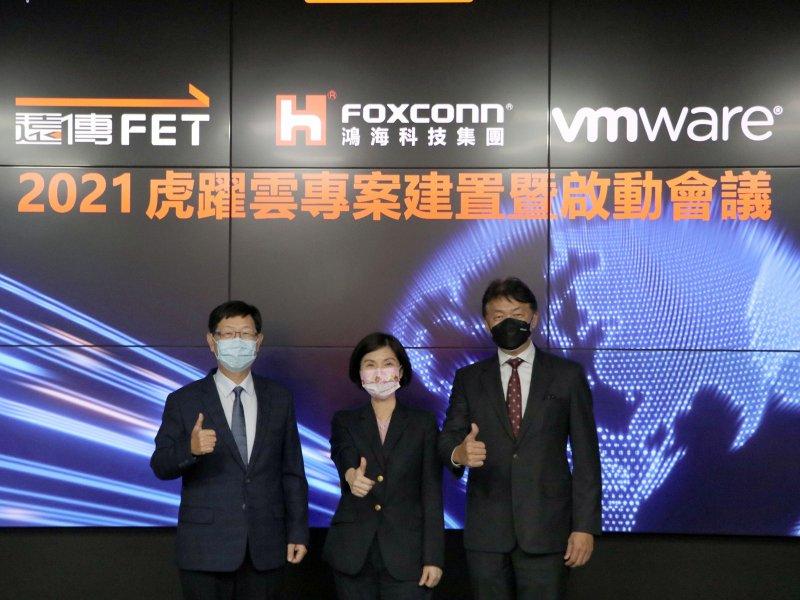 鴻海攜手遠傳、VMware共同宣布啟動「虎躍雲數據中心建置專案」 加速F2.0數位轉型。(鴻海提供)